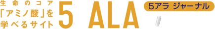 生命のコア「アミノ酸」を学べるサイト 5-ALA JOURNAL(5アラ ジャーナル)